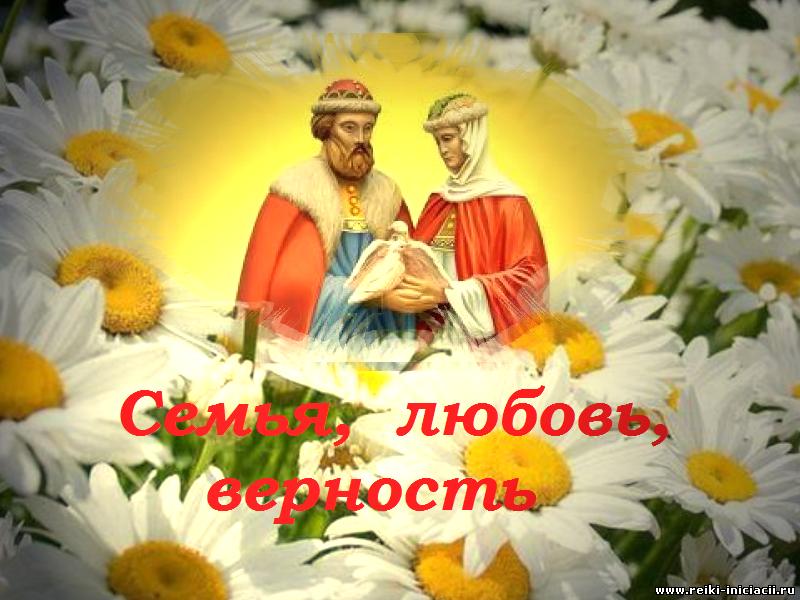 Всероссийский день любви семьи и верности поздравление